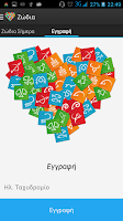 Screenshot of Ζώδια - Zwdia - Zvdia