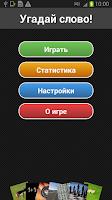 Screenshot of Угадай слово! - 100 Загадок