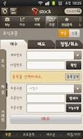 Screenshot of T 동양증권