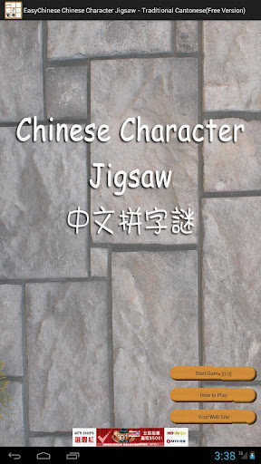 中文易中文拼字謎免費版 繁體粵音