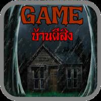 Screenshot of เกมส์บ้านผีสิง