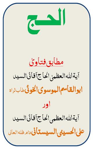 Al Haj Urdu