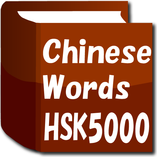 Chinese Wordbook HSK 5000 LOGO-APP點子