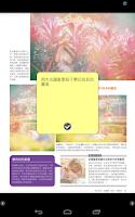 Screenshot of 隨身e冊 e Reading Now-多媒體電子書刊閱讀軟體