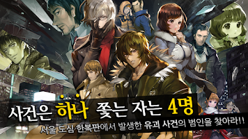 Screenshot of 회색도시 for Kakao