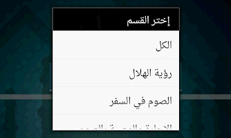 Screenshot of رمضان