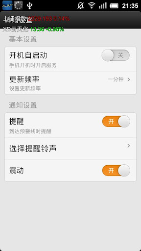 免費下載財經APP QuickFinance(for China) app開箱文 APP開箱王
