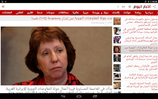 Screenshot of أخبار اليوم - News Today