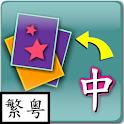 Child Play Chinese (Trad Cant) icon