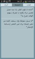 Screenshot of كلمات حزينة للواتس اب