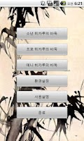Screenshot of 바둑월드 - 히카루의 바둑