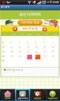 Screenshot of 곰신달력 GomusinDiary-다이어리,고무신,군인