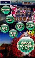 Screenshot of ハワイ式的中星座占い