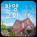 찬양교회 icon