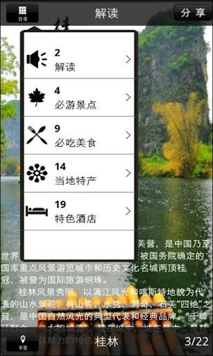【免費旅遊App】旅游攻略--景点·导游·美食·交通-APP點子