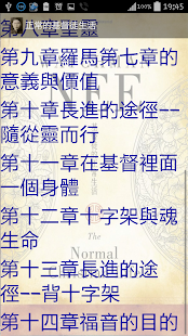 正常的基督徒生活(有聲書) - screenshot