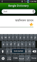 Screenshot of English Bangla Dictionary