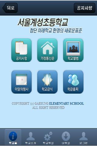 써브나라 초등학교 앱