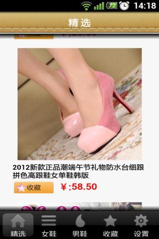 【免費購物App】淘宝鞋子控-APP點子