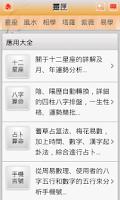 Screenshot of 算命大全