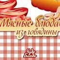 Мясные блюда из говядины