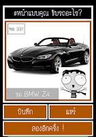 Screenshot of ขับรถ อะไร