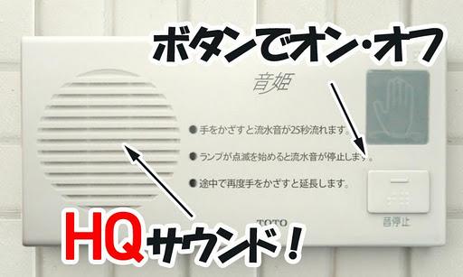「音姫」流水器 Otohime