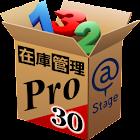 在庫管理Pro 30日間試用版 icon