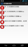 Screenshot of 天天動聽 - 關閉與開啟