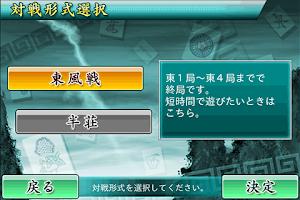 Screenshot of 東風(無料麻雀) by GMO