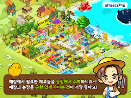Screenshot of 아이러브치킨 for Kakao