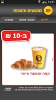 Screenshot of יילו - yellow