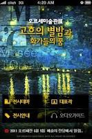 Screenshot of 2011오르세미술관전