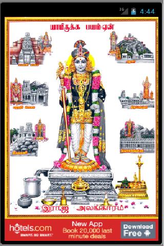 Dhukka Nivarana Ashtakam Free Download
