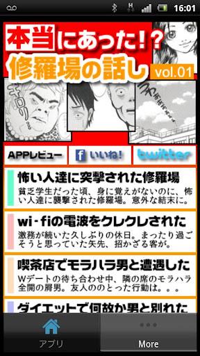 [無料漫画]本当にあった修羅場の漫画 vol.1