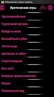 Screenshot of Ігри для дорослих