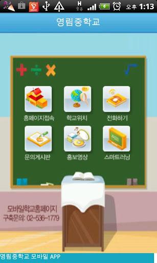 玩教育App|영림중학교 모바일APP免費|APP試玩