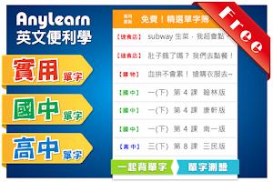 Screenshot of AnyLearn 英文便利學 + 真人發音字典
