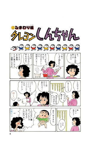 無料漫画Appのクレヨンしんちゃん(立ち読みマンガ)|記事Game