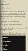 Screenshot of Ramacha Shela by Sane Guruji