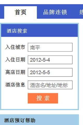 玩南平订房网中国预定住宿酒店比价旅馆旅游