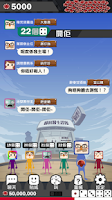 Screenshot of 大話王