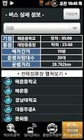 Screenshot of 창원버스 - 창원시의 버스 정보 시스템 어플
