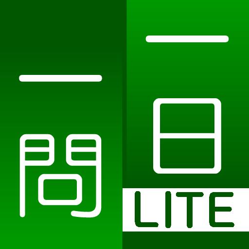 一日一問(ビジネスメール文書Lite) 教育 App LOGO-APP試玩