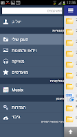Screenshot of Bezeq Cloud בזק