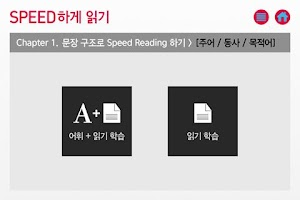 Screenshot of 토마토 토익 SPEED READING