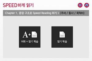Screenshot of 토마토 토익 SPEED READING