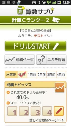 算数サプリ☆ 計算Cランク−2