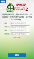 Screenshot of 傳閱頭條Sure Win