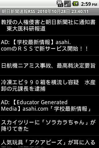 朝日新聞速報